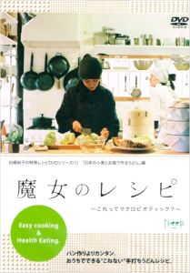 DVD 魔女のレシピ ~これってマクロビオティック?~