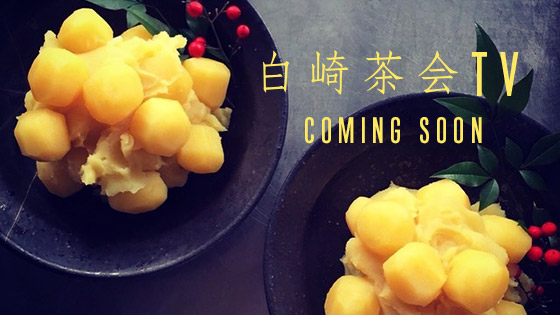 白崎茶会TV comming soon
