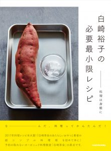 白崎裕子の必要最小限レシピ ー料理は身軽に
