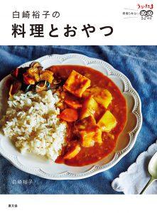 白崎裕子の料理とおやつ:うかたま連載5年分!