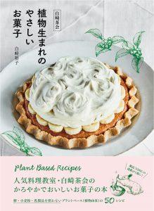植物生まれのやさしいお菓子 〜卵、小麦粉、乳製品を使わないかろやかなおいしさ〜