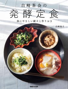 白崎茶会の発酵定食